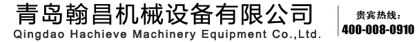 Qingdao Hachieve Machinery Equipment Co. ,Ltd.